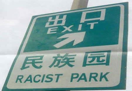 bad chinese translation 3